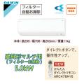 C50RTCXV ダイキン マルチ用 壁掛け形 【16畳程度 5.0kW】