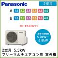 CU-M532C2 パナソニック マルチ用 室外機 【2室用 5.0kW-6.8kWまで】