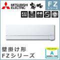 MSZ-FZV7119S(W) 三菱電機 FZシリーズ 壁掛形 23畳程度