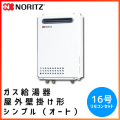 GQ-1639WS ノーリツ ガス給湯器【リモコンセット】 屋外壁掛け 16号