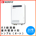 GQ-2039WS ノーリツ ガス給湯器【リモコンセット】 屋外壁掛け 20号