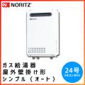 GQ-2437WS ノーリツ ガス給湯器【リモコンセット】 屋外壁掛け 24号