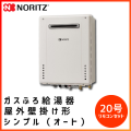 GT-2060SAWX BL ノーリツ ガスふろ給湯器【リモコンセット】 屋外壁掛け オート20号