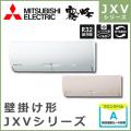 MSZ-JXV2518(W)(T) 三菱電機 JXVシリーズ 壁掛形 8畳程度