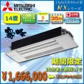 【10台セット】 MLZ-RX4017AS 三菱電機 RXシリーズ 1方向天井カセット形 14畳程度