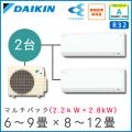 PAC-45RV ダイキン マルチパック【6-9畳×8-12畳】