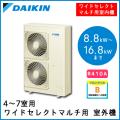 RM112NV ダイキン ワイドセレクトマルチ用室外機 【4-7室用 計16.8kWまで】