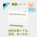 ダイキン 床置形Vシリーズ S36RVV 12畳程度