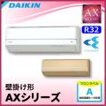ダイキン 2018年モデル AXシリーズ 壁掛形 S22VTAXS-W(-C) 6畳程度
