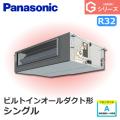 パナソニック Gシリーズ ビルトインオールダクト形 標準 PA-P140FE6GN シングル 5馬力相当