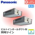 パナソニック Gシリーズ ビルトインオールダクト形 標準 PA-P112FE6GDN 同時ツイン 4馬力相当