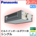 パナソニック Gシリーズ ビルトインオールダクト形 ECONAVI PA-P140FE6G シングル 5馬力相当