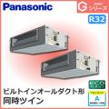 パナソニック Gシリーズ ビルトインオールダクト形 ECONAVI PA-P112FE6GD 同時ツイン 4馬力相当