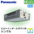 パナソニック Hシリーズ ビルトインオールダクト形 標準 PA-P140FE6HN シングル 5馬力相当