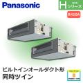 パナソニック Hシリーズ ビルトインオールダクト形 標準 PA-P280FE6HDN 同時ツイン 10馬力相当