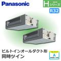 パナソニック Hシリーズ ビルトインオールダクト形 標準 PA-P112FE6HDN 同時ツイン 4馬力相当