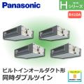 パナソニック Hシリーズ ビルトインオールダクト形 標準 PA-P280FE6HVN 同時ダブルツイン 10馬力相当