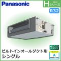 パナソニック Hシリーズ ビルトインオールダクト形 ECONAVI PA-P140FE6H シングル 5馬力相当