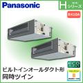パナソニック Hシリーズ ビルトインオールダクト形 ECONAVI PA-P280FE6HD 同時ツイン 10馬力相当