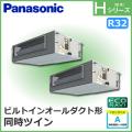 パナソニック Hシリーズ ビルトインオールダクト形 ECONAVI PA-P140FE6HD 同時ツイン 5馬力相当