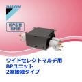 ダイキン ワイドセレクトマルチ用 BPユニット BPMKS977A2F(2台接続タイプ)