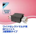 ダイキン ワイドセレクトマルチ用 BPユニット BPMKS977A3F(3台接続タイプ)