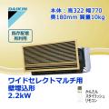 ダイキン ワイドセレクトマルチ用 壁埋込形 C22NMWV 2.2kW(6畳程度)