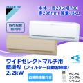 ダイキン ワイドセレクトマルチ用 壁掛形 C22NTCXWV-W C22NTCXWV-C 2.2kW(6畳程度)