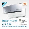 ダイキン マルチ用室内ユニット 壁掛形 C22RTUXV-W C22RTUXV-S 6畳程度 2.2kW
