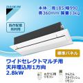 ダイキン ワイドセレクトマルチ用 天井埋込形1方向(標準パネル) C28NCWV 2.8kW(10畳程度)