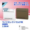 ダイキン ワイドセレクトマルチ用 床置形 C28NVWV-W C28NVWV-T 2.8kW(10畳程度)