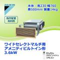 ダイキン ワイドセレクトマルチ用 アメニティビルトイン形 C36NLWV 3.6kW(12畳程度)