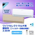 ダイキン ワイドセレクトマルチ用 壁掛形 C36NTCXWV-W C36NTCXWV-C 3.6kW(12畳程度)