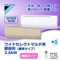 ダイキン ワイドセレクトマルチ用 壁掛形 C36NTWV-W C36NTWV-C 3.6kW(12畳程度)