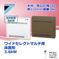 ダイキン ワイドセレクトマルチ用 床置形 C36NVWV-W C36NVWV-T 3.6kW(12畳程度)
