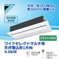ダイキン ワイドセレクトマルチ用 天井埋込形1方向(フラットパネル) C40NCWV 4.0kW(14畳程度)