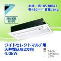 ダイキン ワイドセレクトマルチ用 天井埋込形2方向 C40NGWV 4.0kW(14畳程度)