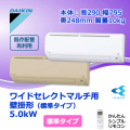 ダイキン ワイドセレクトマルチ用 壁掛形 C50NTWV-W C50NTWV-C 5.0kW(16畳程度)