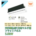 C50RCV ダイキン マルチ用 1方向天井埋込形(フラットパネル) 【16畳程度 5.0kW】