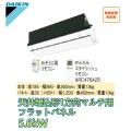 C56RCV ダイキン マルチ用 1方向天井埋込形(フラットパネル) 【18畳程度 5.6kW】