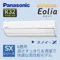 パナソニック SXシリーズ 壁掛形 CS-227CSX-W 6畳程度
