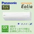 パナソニック GXシリーズ 壁掛形 CS-257CGX-W 8畳程度