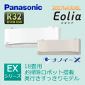 パナソニック EXシリーズ 壁掛形 CS-567CEX2-W CS-567CEX2-C 18畳程度