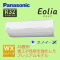 パナソニック Eolia WXシリーズ 壁掛形 CS-WX807C2-W 26畳程度
