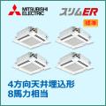 三菱電機 スリムER 4方向天井カセット 標準 PLZD-ERP224EM 同時フォー 8馬力