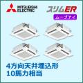 三菱電機 スリムER 4方向天井カセット ムーブアイ PLZD-ERP280EEM 同時ダブルツイン 10馬力