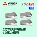 三菱電機 スリムER 2方向天井カセット 標準 PLZD-ERP280LM 同時フォー 10馬力