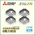 三菱電機 スリムZR 4方向天井カセットコンパクトタイプ 標準 PLZD-ZRP224JM 同時ダブルツイン 8馬力