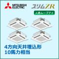 三菱電機 スリムZR 4方向天井カセット 人感ムーブアイ PLZD-ZRP280EFM 同時ダブルツイン 10馬力