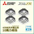 三菱電機 スリムZR 4方向天井カセットコンパクトタイプ 標準 PLZD-ZRP280JM 同時フォー 10馬力